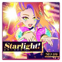 「Starlight!」